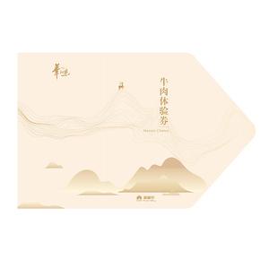 【简洁版】158元阿根廷牛肉体验券