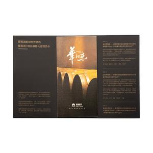 469元葡萄酒提货卡V5.0