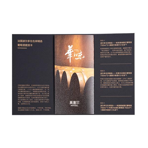 998元葡萄酒提货卡V6.1