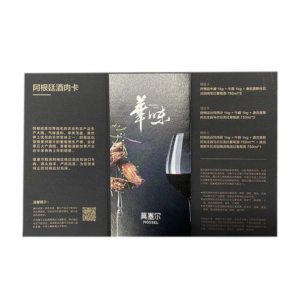 549元酒肉提货卡V6.0