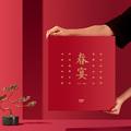【预计2月15日陆续发货】春宴·新春礼盒